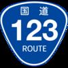No.092 国道123号