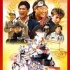 1/19 冒険活劇 上海エクスプレス
