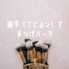 【2019.4】旅行の合間に気軽にできる!富平駅地下商店街出てすぐのお店でまつげパーマをかけてきた。