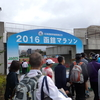 第1回函館マラソン