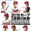 日本シリーズ2018(広島☓ソフトバンク)第5戦