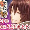 里見八犬伝~浜路姫之記(PSP) 5.浜路