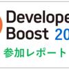 Developers Boost 2020に参加しました!