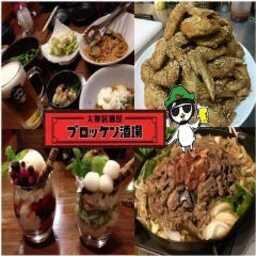 大衆居酒屋 ブロッケン酒場 永山店