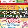 本・CD・DVD・ゲームをまとめて買取できるおすすめショップ!最大15万円UPのキャンペーンも!