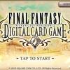FINAL FANTASY DIGITAL CARD GAME プレイ感想!FFキャラのドット絵がカワイイブラウザカードバトルゲーム