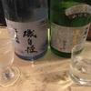 磯自慢、大井川の恵み 薆瞬(かおるとき)純米吟醸&吟醸の味。
