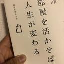 『部屋を活かせば人生が変わる』を実践して人生を年収2000万円に変えてみよう!