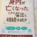 souzoku_shien's blog