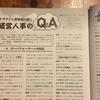 記事掲載:ローパフォーマーへの対応 「月刊 人事マネジメント クラウド人事部長に聞く経営人事のQ&A」