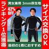 ダイビングを比較に比較し「厳選」した1つの商品♪シュノーケリングサーフィンは今がお買い得品~!ウェット