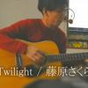 【弾き語ってみた】Twilight / 藤原さくら【tab譜あり】