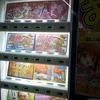 厚木トレリス(神奈川レジャーランド)でおみくじの自動販売機をやってきました