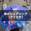 【福岡】LINEから使える傘のシェアリングサービス アイカサを使ってみた感想です
