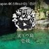 歴史と自然の島 長崎県壱岐を空撮