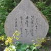 万葉歌碑を訪ねて(その916)―太宰府市石坂 九州国立博物館―万葉集 巻四 五七四