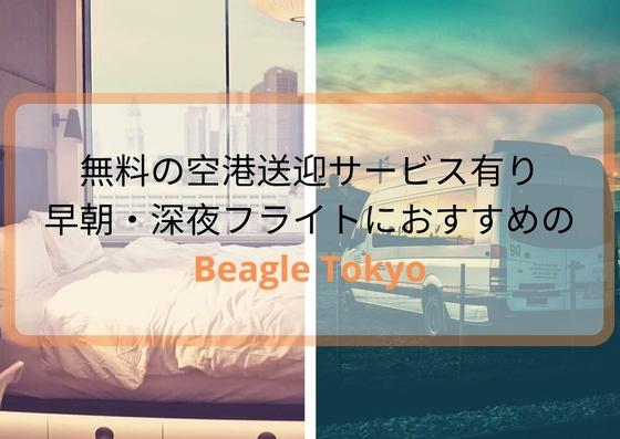 【Beagle Tokyo】羽田空港で深夜・早朝フライトがある時におすすめ!5000円以下で送迎&朝食付き
