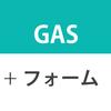 【コピペでOK!】GASでGoogleフォームの回答を管理者に自動LINE通知する方法