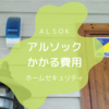 ホームセキュリティ「アルソック」を導入してかかった料金