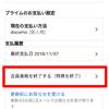 【Amazon】Amazonプライムの退会方法