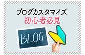 はてなブログのカスタマイズを詳しく紹介【UnderShirt】