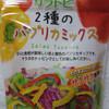 サラトピ 2種のパプリカミックス/株式会社フジサワ
