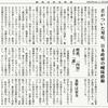 経済同好会新聞 第185号「財政規律に振り回される国民」