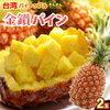 台湾のパイナップルを食べよう♪