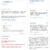 【第六感】台湾地震・阿蘇山噴火を予知!これが人間に秘められた『第六感(シックスセンス)』か!21日(日曜日)までは『特殊体感反応期間中』!M5.5クラスの地震に要注意!