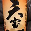 天宝一 山田錦純米75 お燗酒(天寶一)
