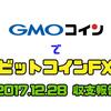 4日ぶりのブログ!12/28 トレード成績【GMOコインでビットコインFX】