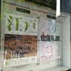 江戸名所図屏風と都市の華やぎ@出光美術館
