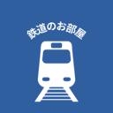 鉄道のお部屋