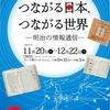 2018/12/18 02 国立公文書館 「つながる日本、つながる世界―明治の情報通信―」