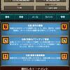 3/14 戦闘受けレポート4件