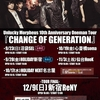 Unlucky Morpheus Change of Generation Tour!!