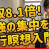 メンタリストDaiGo年収8.1倍になった歩行瞑想は歩くことに集中するだけ!!