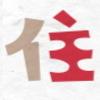 チョイ住み 11/8 感想まとめ