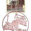 【風景印】札幌南一条東郵便局(2020.8.19押印)