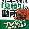 ストーリーで考える「見積り」の勘所(中村秀剛)を読んだ感想・書評