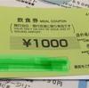 SFC😍GO!TPE②小松空港