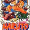 【NARUTO】《1巻》英雄の始まりの名言がここにある!ベストワードレビュー!