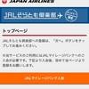 対象者限定「JALそらとも倶楽部」キャンペーンでeJALポイントをもらおう
