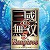 真三国無双5 Empires
