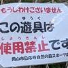 【あそびのじかん】岡山市の公園で遊具が禁止されている問題。その理由などを詳しく調べてみました。