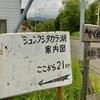 シュンクシタカラ湖(北海道釧路)