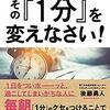 【新刊】朝が苦手と思ってたけど変わった その1分を変えなさい