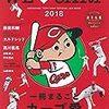 2018年7月の広島東洋カープ試合中継放送予定(広島県外民対応)