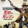 サム・ペキンパー『荒野のガンマン』(1961/米)