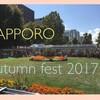 さっぽろオータムフェスト【秋の大イベント】初日と第3期に子どもと行ってきました(26日追記)